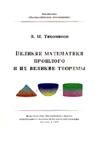 В. М. Тихомиров. Великие математики прошлого и их великие теоремы.