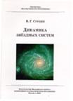 В. Г. Сурдин Динамика звездных систем.