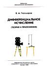 В. М. Тихомиров. Дифференциальное исчисление (теория и приложения).