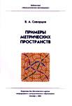 В. А. Скворцов. Примеры метрических пространств.