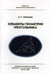 А. Г. Мякишев Элементы геометрии треугольника