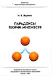 И. В. Ященко Парадоксы теории множеств