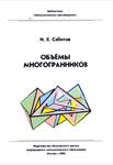 И. Х. Сабитов Объемы многогранников