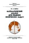 М. А. Шубин. Математический анализ для решения физических задач