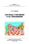 С. Б. Гашков. Системы счисления и их применение