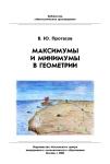 В. Ю. Протасов. Максимумы и минимумы в геометрии