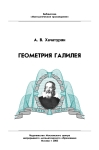 А. В. Хачатурян. Геометрия Галилея