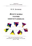 Н. П. Долбилин. Жемчужины теории многогранников.
