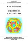 И. М. Парамонова. Симметрия в математике.